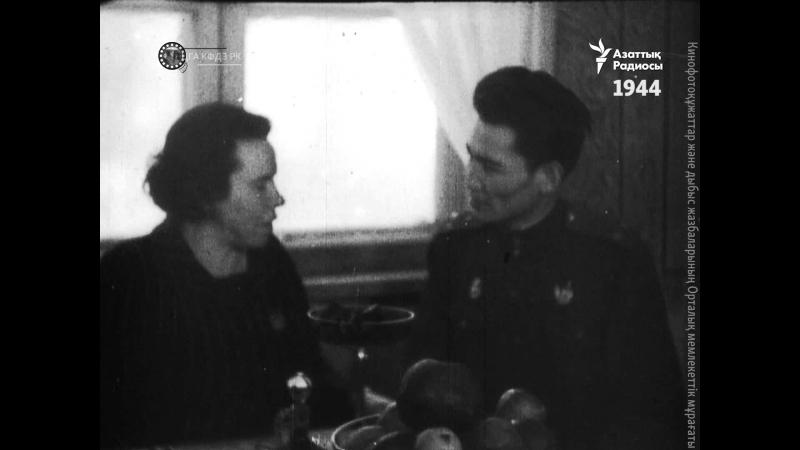 Бауыржан Момышұлының 1944 жылы майданнан Қазақстанға келген сәті