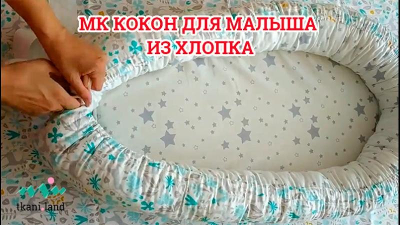 МК шьем кокон-гнездышко для малыша из хлопка