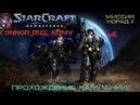 StarCraft Remastered Прохождение кампании Терранов Часть 6 Миссия Норад II