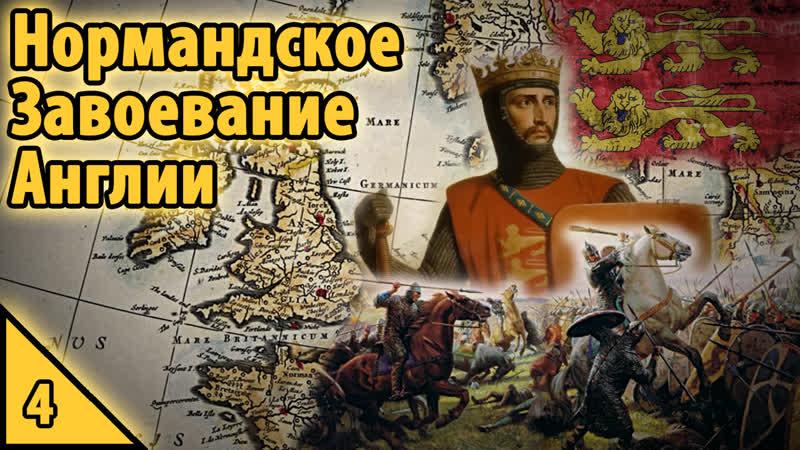 Crusader Kings 2 Нормандское завоевание Англии 4