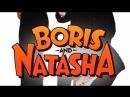 Борис и Наташа / Boris and Natasha - комедия, боевик. США, 1992
