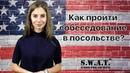 Как пройти собеседование в посольстве США по программе Work and Travel
