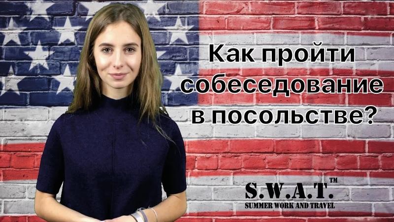 Как пройти собеседование в посольстве США по программе Work and Travel | SWAT.UA