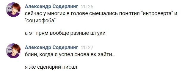 Александр Содерлинг   Москва