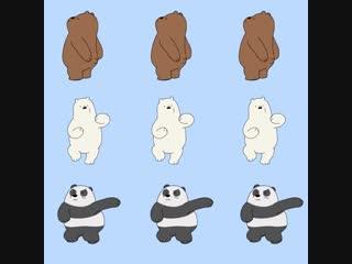Вся правда о медведях / Весёлый танец