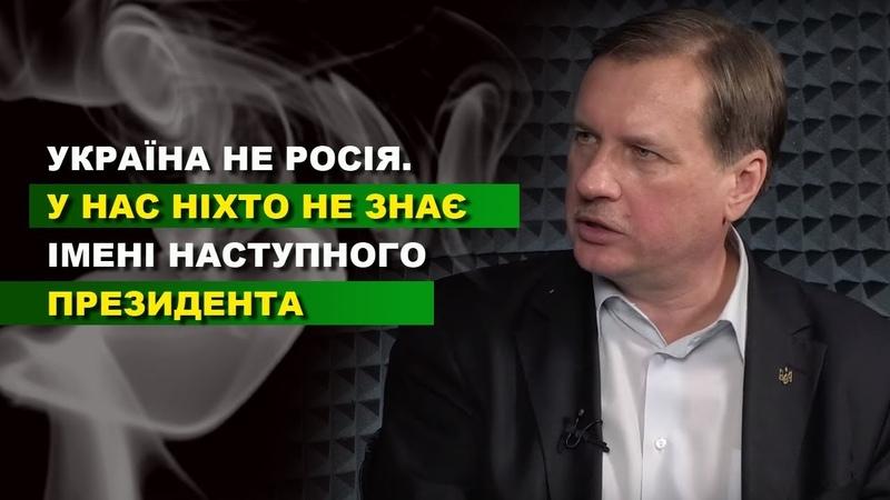 Тарас Чороновіл: Всі люблять розказувати про порохоботів, але я бачу більше юлеботів