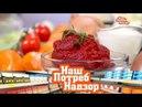 НашПотребНадзор экспертиза томатной пасты и новые технологии для дачи 15 04 2018