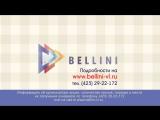 Bellini, время подарков