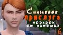 THE SIMS 4 Challenge ПРИСЛУГА Подарок от питомца 6