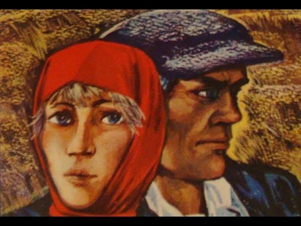 ПОДНЯТАЯ ЦЕЛИНА 1939 советский фильм киноповесть