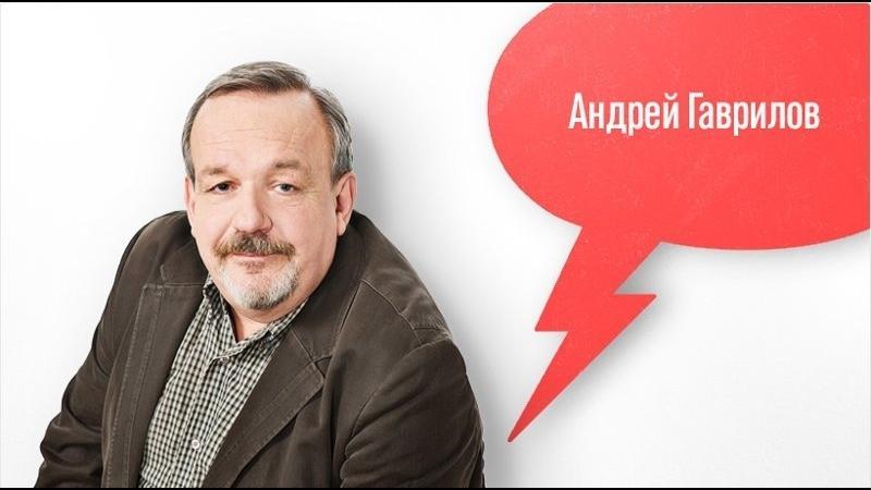 Терминатор -3 (Андрей Гаврилов)