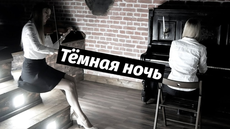 КФ Два Бойца - Тёмная ночь (Cover by Just Play)