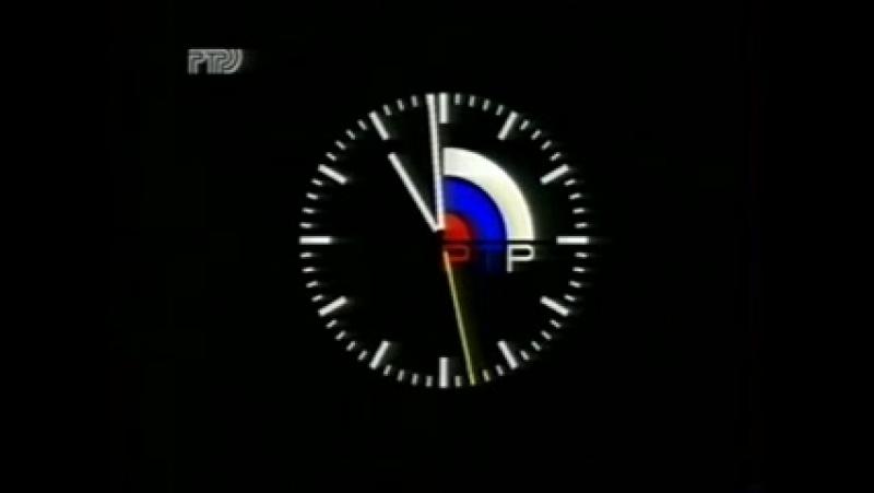 Часы (РТР, 1993-1999)