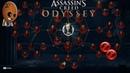 Assassin's Creed Odyssey - Прохождение 82➤Культисты: Сокос и Осьминог. Боги Эгейского моря.