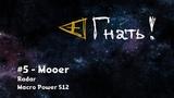 Гнать! #5 - Mooer Radar, MacroPowerS12