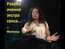Идущие к черту на ТНТ ,разоблачение Фатимы Хадуевой