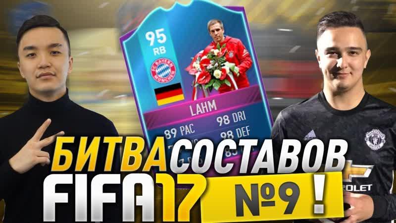Acoolfifa FIFA 17 БИТВА СОСТАВОВ 9 С RUHA DOUBLE OR NOTHING