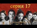 Lunas Hunters Легенда о принцессе шпионке Princess Agents 17 58
