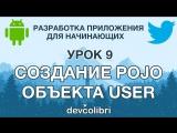 Разработка Android приложения Twitter. Урок 9: Создание POJO объекта User