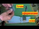 Заточка сферических ножей ледобура