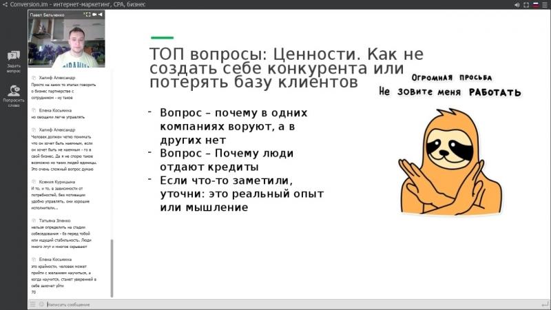 Павел Бельченко - Построение команды в SMM-агенстве