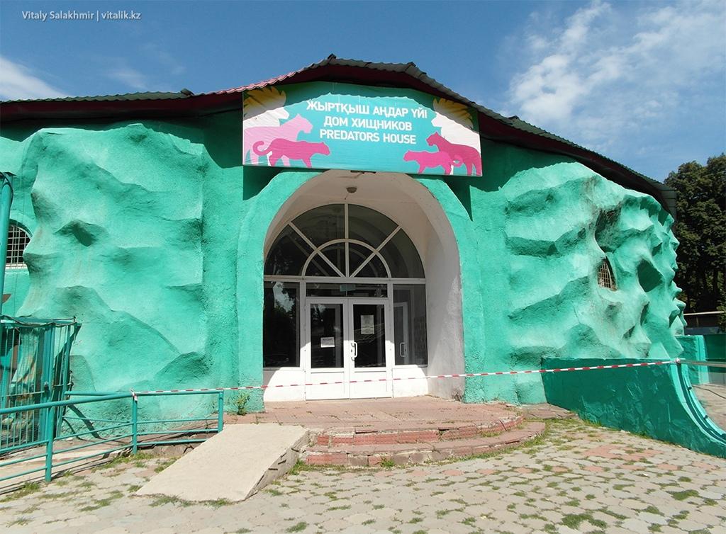 Закрытый дом хищников, зоопарк Алматы
