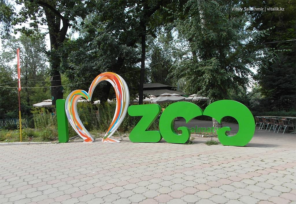 Люблю зоопарк, табличка Алматы
