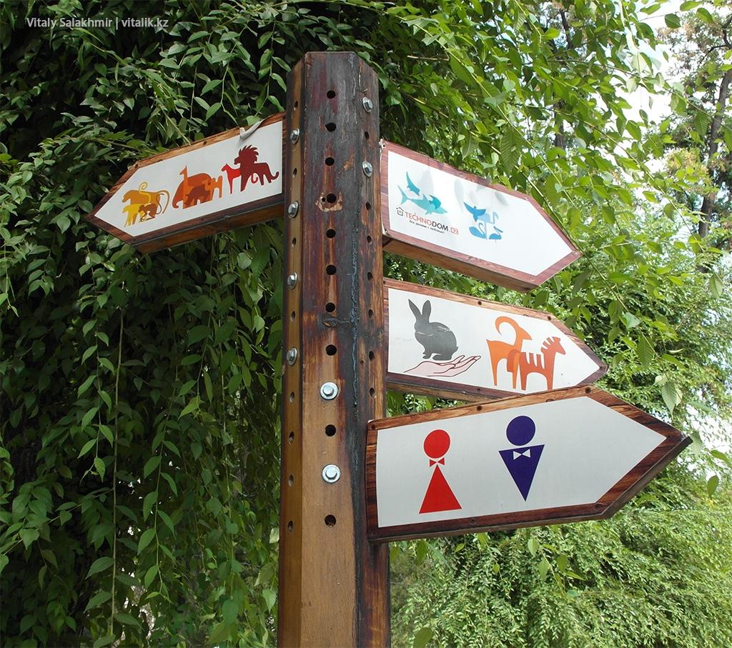 Навигация в зоопарке Алматы 2018