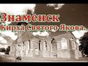 Большая прогулка Часть 3 Кирха святого Якоба Немецкая Орденская Церковь Знаменск