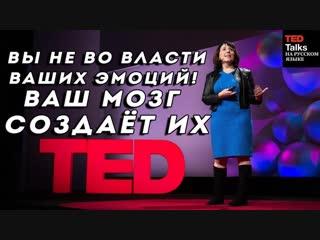 ВЫ НЕ ВО ВЛАСТИ ВАШИХ ЭМОЦИЙ — ВАШ МОЗГ СОЗДАЁТ ИХ - Лиза Фельдман Барретт - TED на русском ds yt dj dkfcnb dfib[ 'vjwbq — dfi v