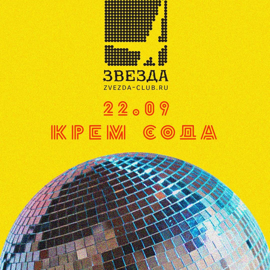 Афиша Самара 22.09 / CREAM SODA LIVE / Звезда