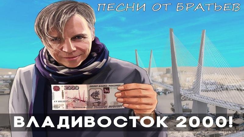 Мумий Тролль - Владивосток 2000 (cover by Песни от братьев)