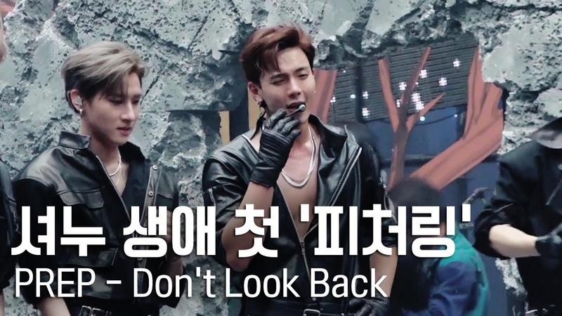 셔누가 불러주는 프렙 - 돈룩백 (PREP - Don't Look Back) ㅠㅠㅠㅠㅠ