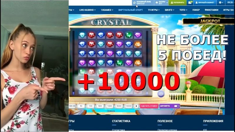 Только Не более 5 Побед в игре 💎 «Кристал» и будет плюс 10 тыс.! Games CRYSTAL in 1xbet.
