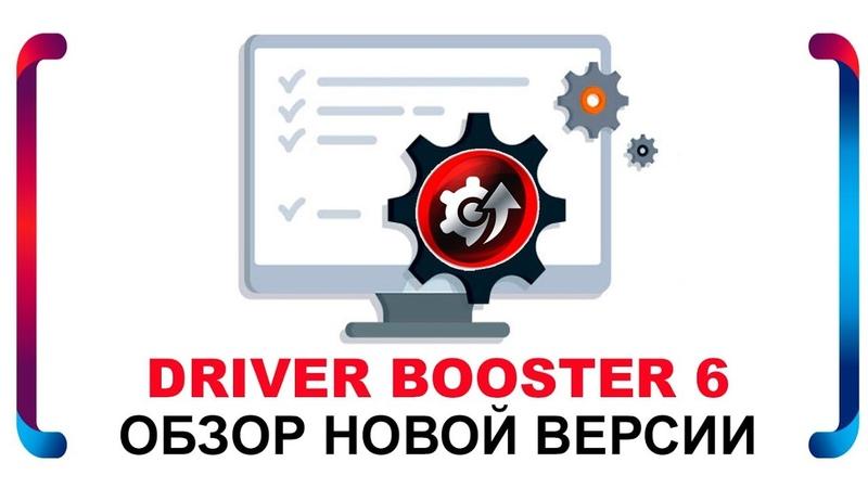 Driver Booster 6 обзор приложения для обновления драйверов