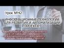Видео Курс по Бизнесу. Урок №42. ИНФОРМАЦИОННЫЕ ТЕХНОЛОГИИ ДЛЯ РАЗВИТИЯ И АВТОМАТИЗАЦИИ ПРОЕКТА