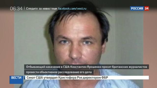 Новости на Россия 24 • Ярошенко предлагает журналистам The Guardian посетить его в тюрьме