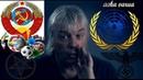 Дэвид Айк Повзрослейте Руская озвучка от ААKA VARUA
