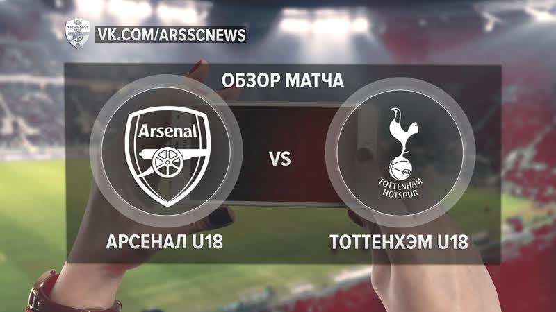 Arsenal u18 tottenham u18
