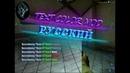 | CS:GO | | Text Color Mod РУССКИЙ 4.0 for Panorama | ( модификация)