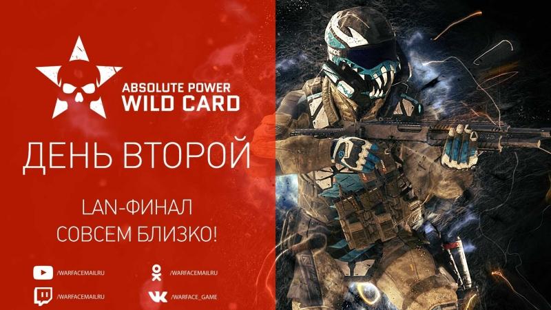 Warface AP: WIld Card, день 2
