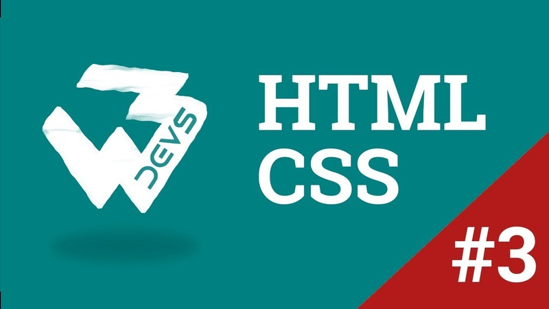 Урок 3. Самоучитель HTML CSS. Блочные и строчные теги