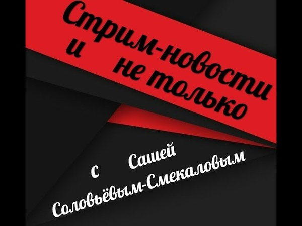 СТРИМ-НОВОСТИ и не только с Сашей Соловьёвым-Смекаловым - Происшествия (за 06.10.18) » Freewka.com - Смотреть онлайн в хорощем качестве