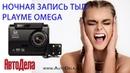 Playme Omega ночная запись парковочная камера