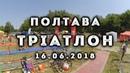 Полтава Тріатлон Спринт 16.06.2018