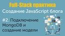 Урок 2 Full Stack практика Создание JavaScript блога Подключение MongoDB и создание модели