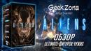 Обзор фигурок Чужих — Neca Aliens Ultimate Alien Warriors Figures Review