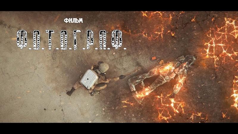СТАЛКЕР фильм Ф.О.Т.О.Г.Р.А.Ф. по игре S.T.A.L.K.E.R. » Freewka.com - Смотреть онлайн в хорощем качестве