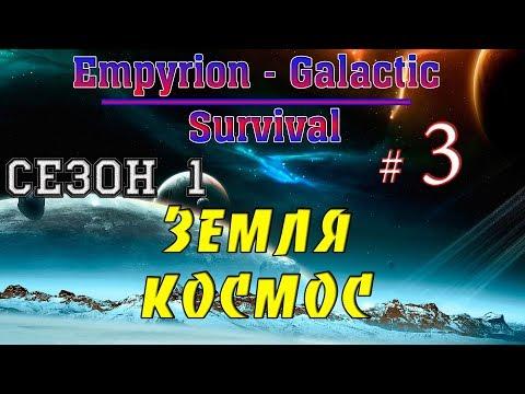 Empyrion - Galactic Survival 8.0 3 ВЫЛЕТ В КОСМОС