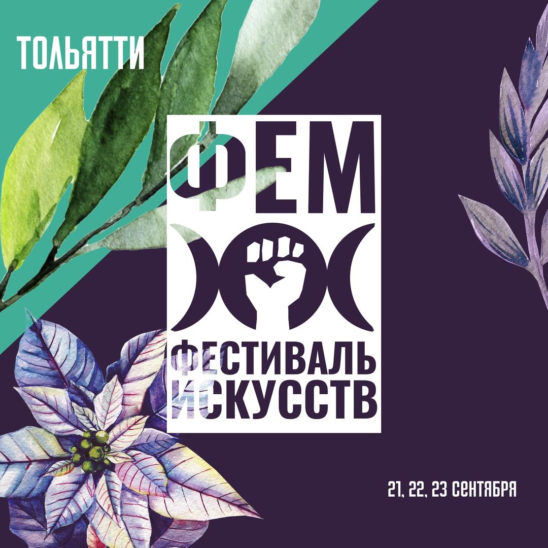 Афиша Тольятти Фем Фестиваль искусств 2018. Тольятти